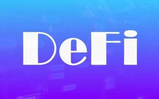 金色DeFi日报 | SUSHI已成功跨链至Heco