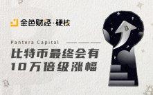 金色硬核 | Pantera Capital:比特幣最終會有10萬倍級漲幅