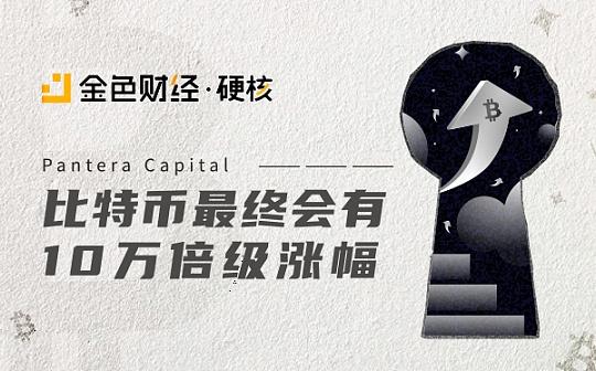 金色硬核 | Pantera Capital:比特币最终会有10万倍级涨幅