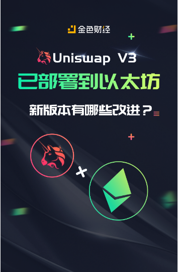 Uniswap V3已部署到以太坊 新版本有哪些改进?