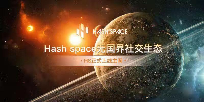 HashSpace同步上线