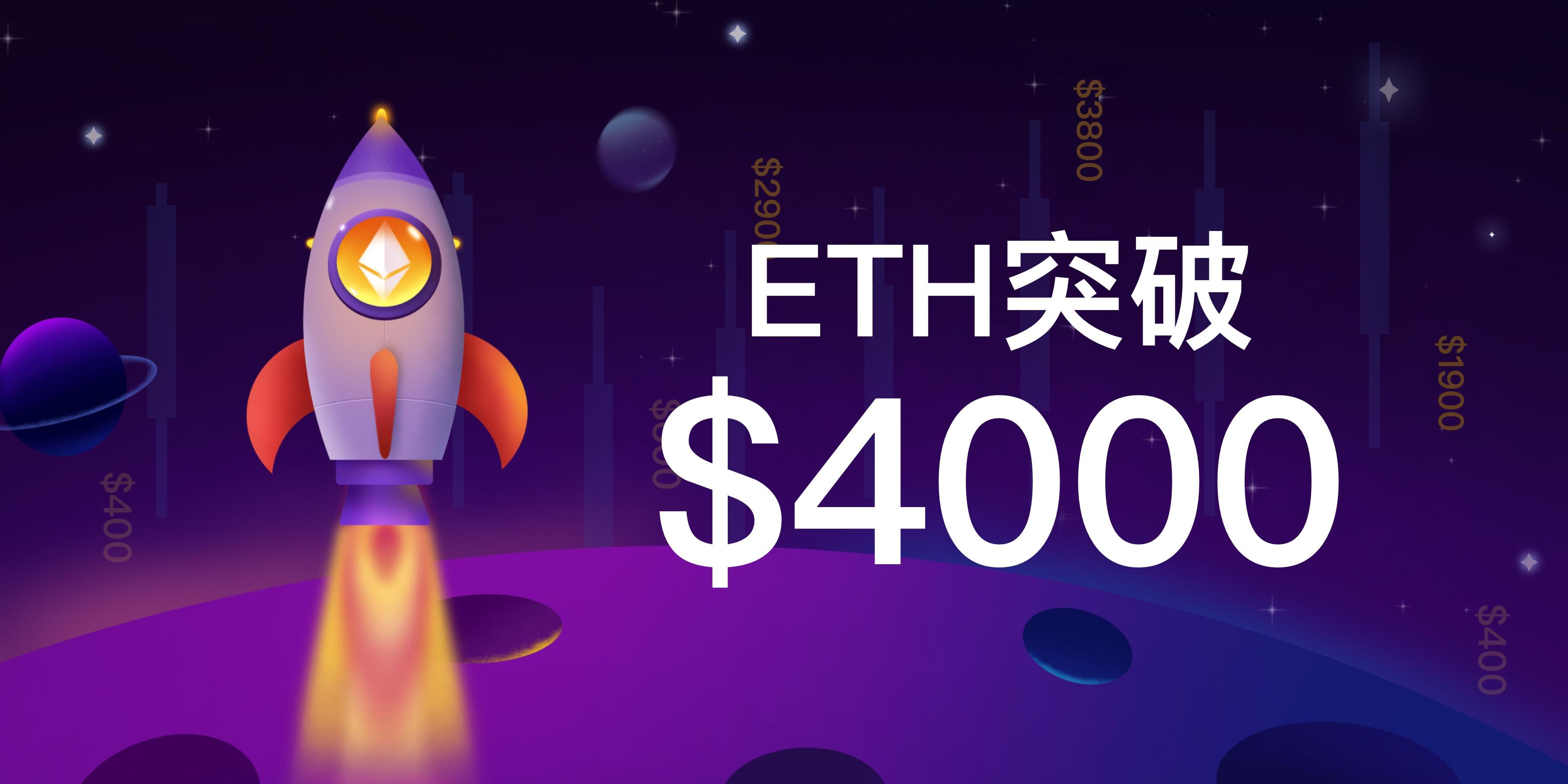 ETH突破4000美元关口 日内涨幅为3.16%