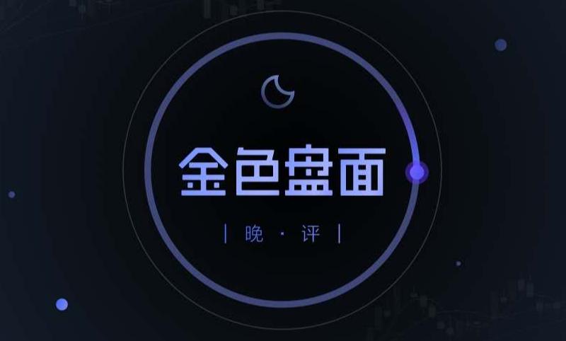 """5.10晚间行情:全民""""狗、屎""""后 迎来全民牛市 回调一定要加仓"""