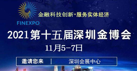 2021第十五届(深圳)国际金融博览会