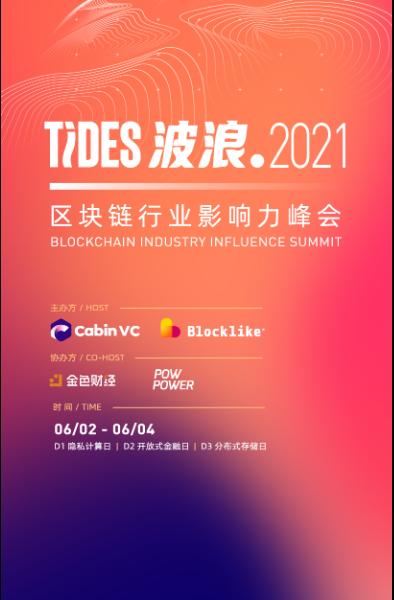 波浪2021——区块链行业影响力峰会