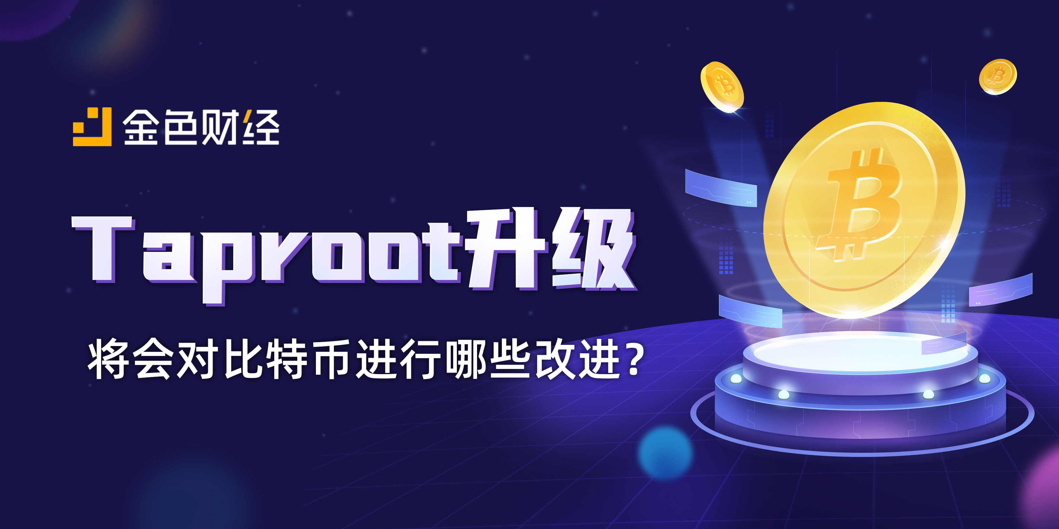 Taproot升级 将会对比特币进行哪些升级?