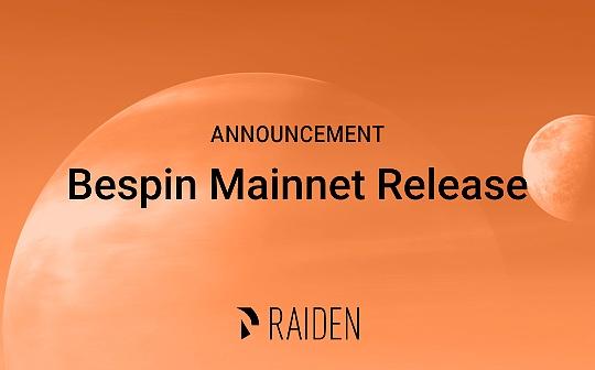 Raiden Network Bespin 版本上线主网