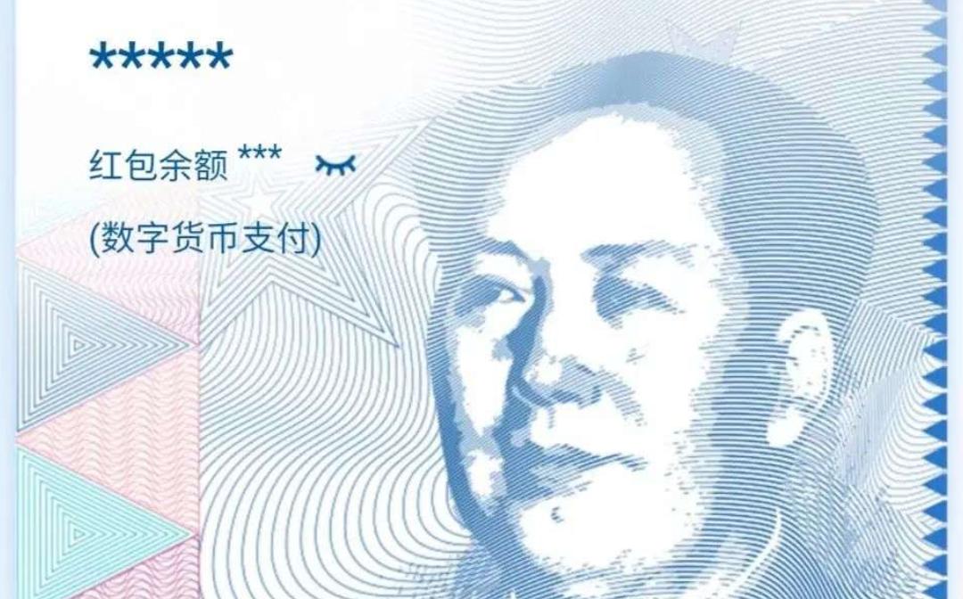 国有银行数交会力推数字人民币