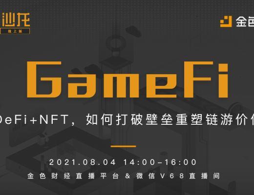 GameFi - DeFi+NFT,如何打破壁垒重塑链游价值?