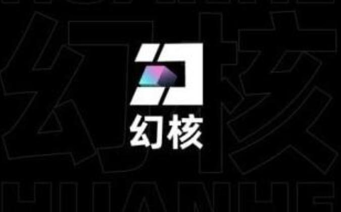 金色前哨|腾讯上线NFT交易App 首期发售300枚NFT