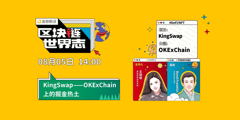 区块链·世界志 | Kingswap:OK链上的掘金热土