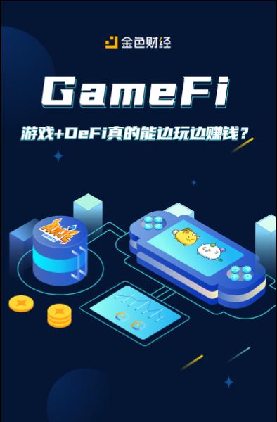 GameFi:游戏+DeFi真的能边玩边赚钱?