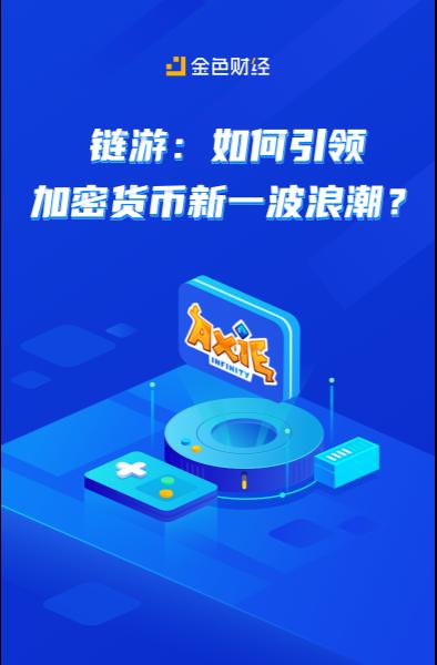 链游:如何引领加密货币新一波浪潮?