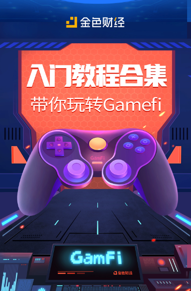 入门教程合集 带你玩转Gamefi