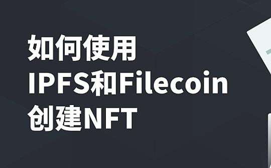 如何使用IPFS和Filecoin创建NFT