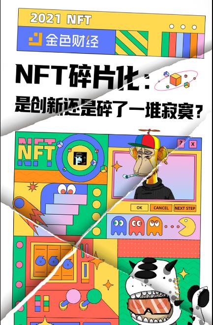NFT碎片化:是创新还是碎了一堆寂寞?