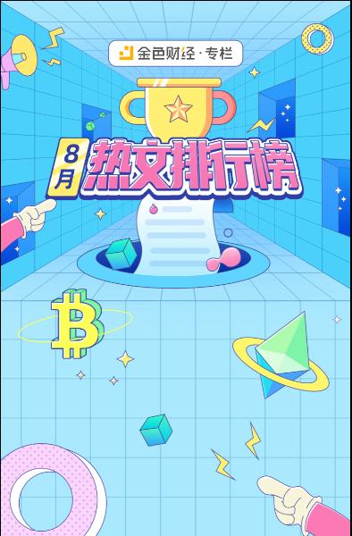 「金色财经|8月热文排行榜
