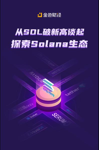 从SOL破新高谈起 探索Solana生态