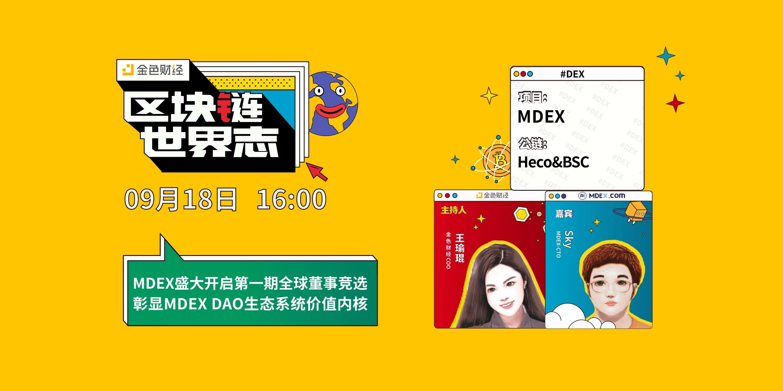 区块链·世界志 | MDEX盛大开启第一期全球董事竞选