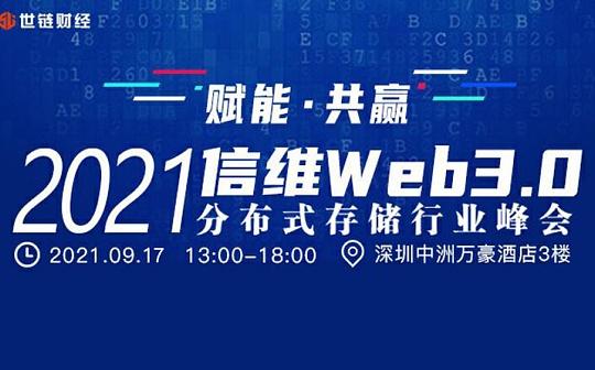 2021信维Web3.0分布式存储行业峰会于深圳成功举办