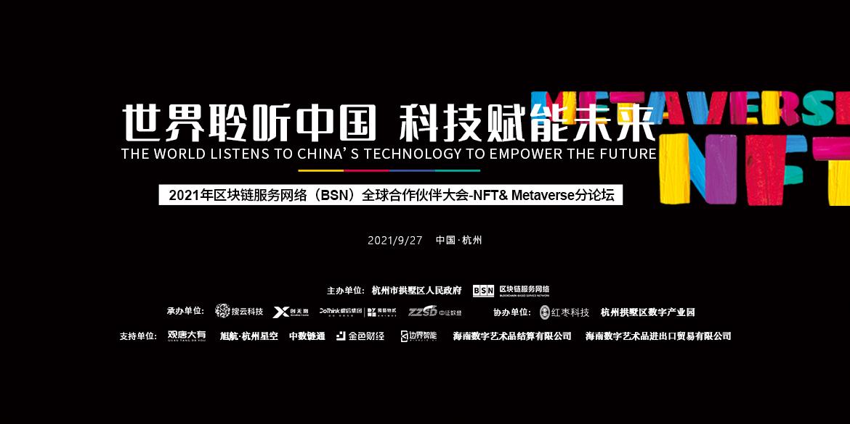"""""""世界聆聽中國 科技賦能未來"""""""