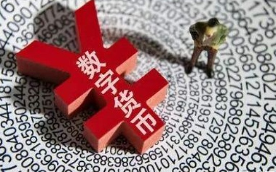 中国数字人民币试点落地情况一览:试点场景已超 132 万个,落地应用场景愈加丰富