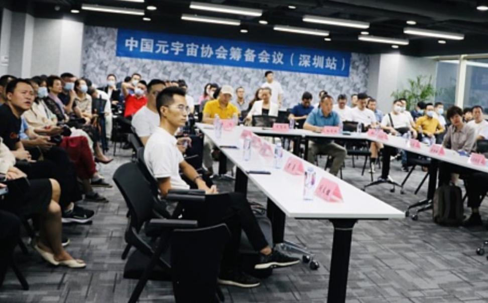 元宇宙工作委员会第一次(深圳)会议圆满召开