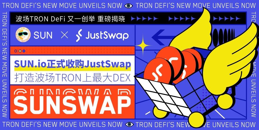 SUN.io正式收购JustSwap 全面升级打造波场TRON上最大的DEX SUNSwap